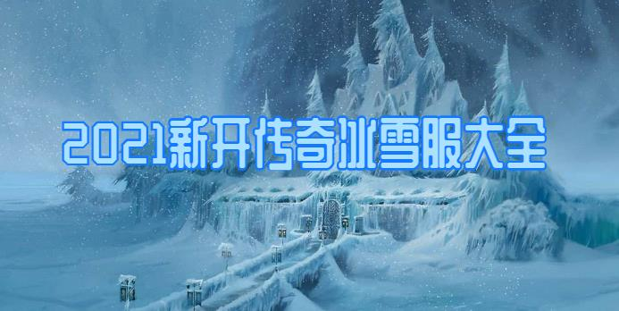 2021新开传奇冰雪服大全