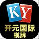 开元国际棋牌官方版