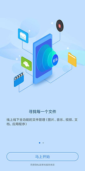 es文件管理器破解版图4