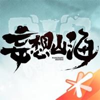 妄想山海(送岳云鲲)