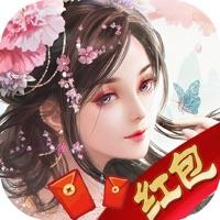 古仙奇缘红包版