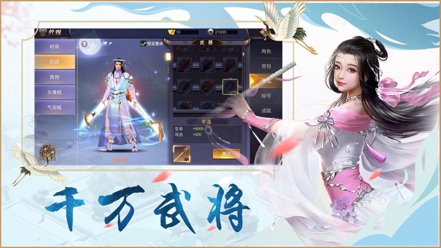 剑灵仙尊图3