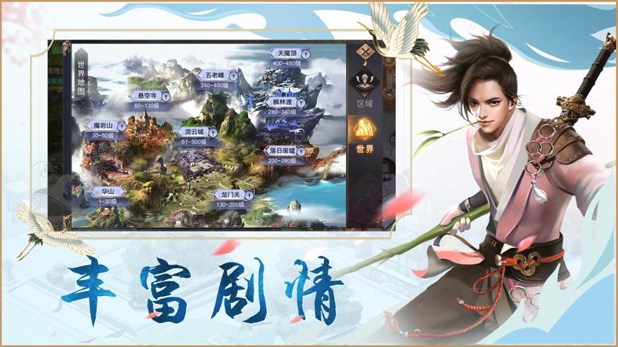 剑灵仙尊图2