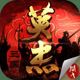 三国戏英杰传vivo手机版
