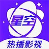 星空视频app官方版