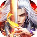 剑御混沌七界手游官方版