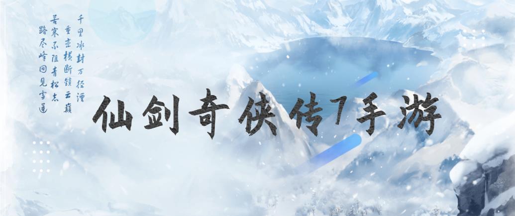 仙剑奇侠传7手游