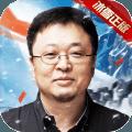 冰雪单职业罗永浩(兑换码)