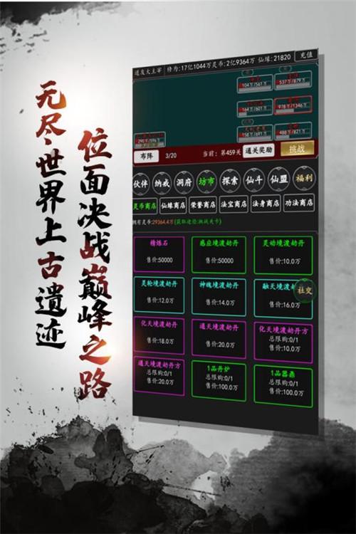 全职修仙记文字游戏图2