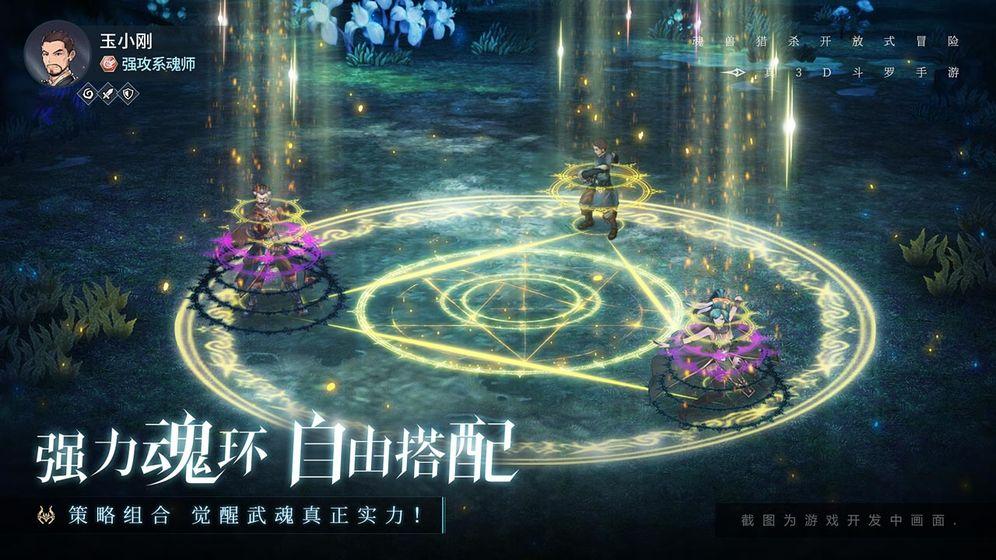 斗罗大陆斗神再临官网版图2