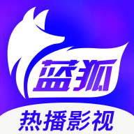 蓝狐影视免费版