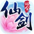 仙剑奇侠传3d无限版