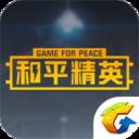和平精英美化包免费版
