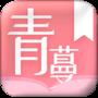 青蔓烟阁app