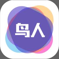 鸟人助手app最新版