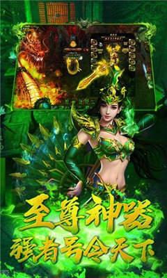 绿毒裁决传奇官网版