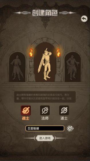 大罗幻境传奇之旅破解版图2