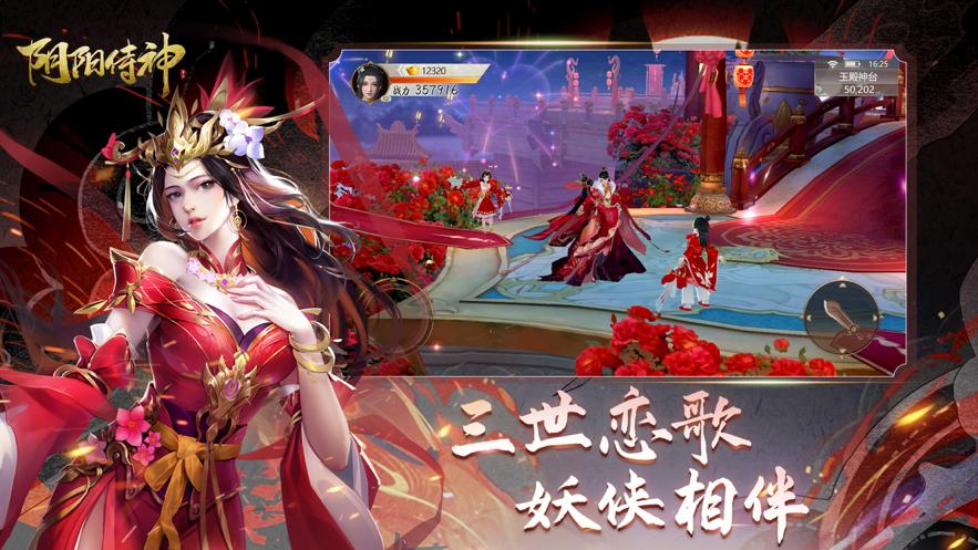 阴阳师侍神令免费完整版图2