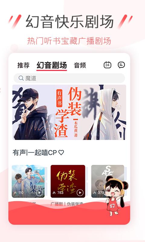 幻音音乐app图1