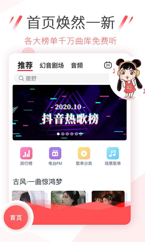 幻音音乐app图2
