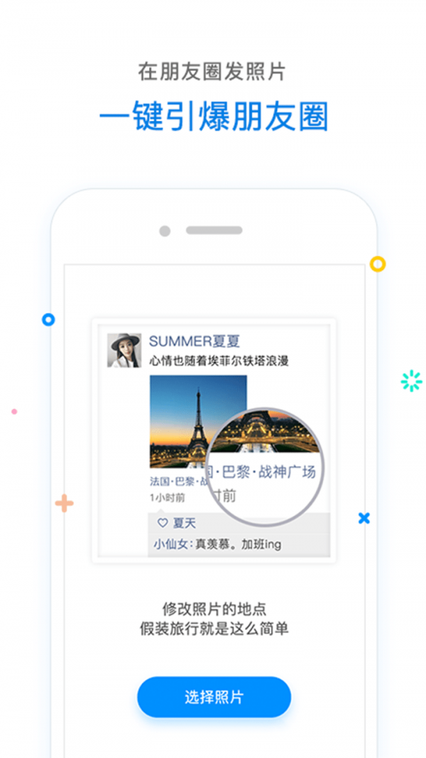 修改定位位置app图1