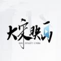 大宋映画编辑器手机版