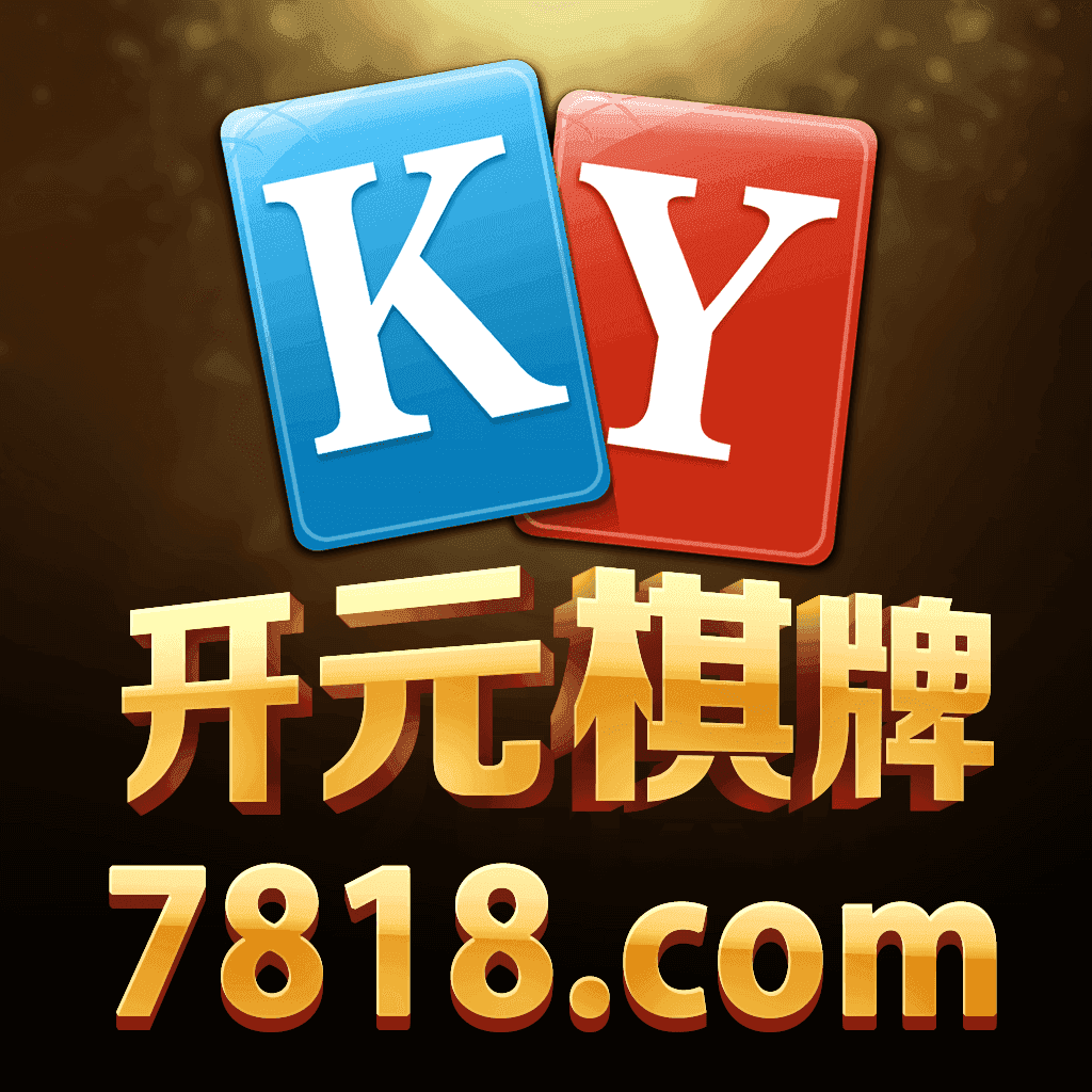 7818con棋牌官网版