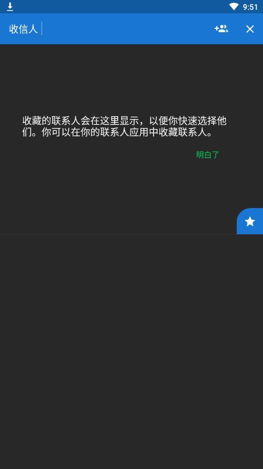 Textra短信去广告破解版图1