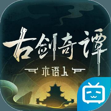 古剑奇谭木语人测试版