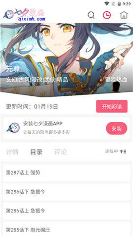七夕漫画免费版图3
