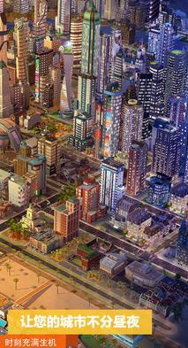 模拟城市修改器图1