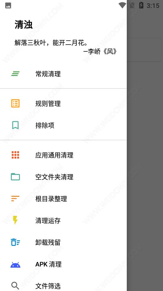 清浊app破解版图3