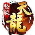 天龙八部荣耀版bt公益服