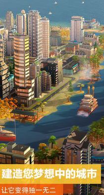 模拟城市修改器图2