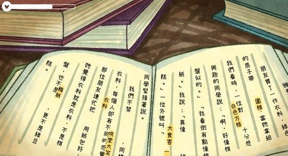 越郁游戏中文版图1