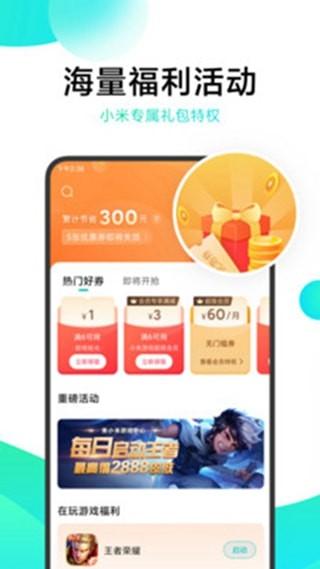 冷狐宝库app破解版图3