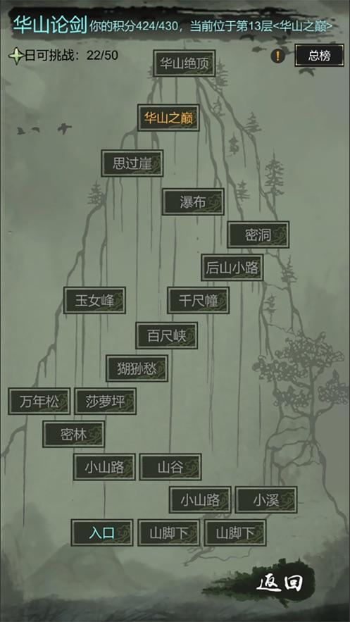 剑踪侠影手游图2