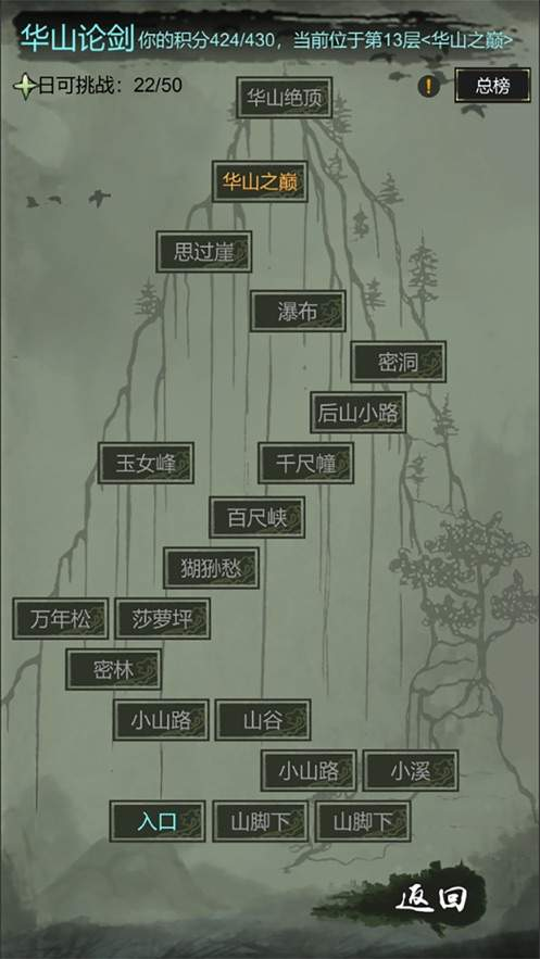 剑踪侠影手游