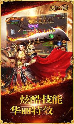 怒剑传奇高爆版图5