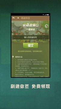 盒子商城迷你世界图1