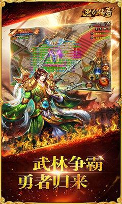 怒剑传奇高爆版图4