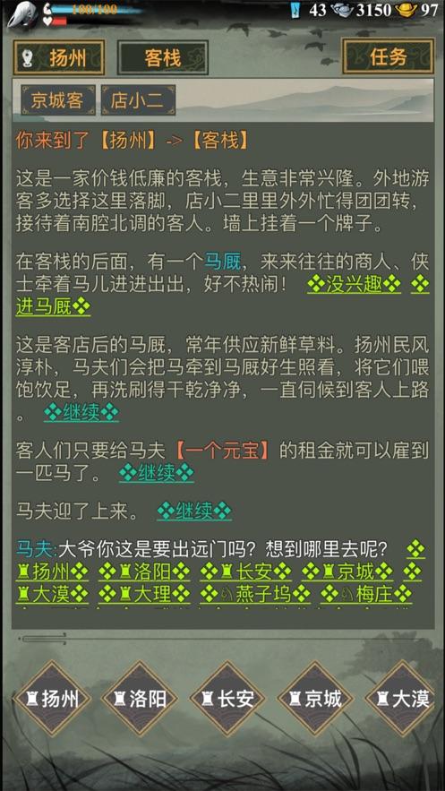 剑踪侠影手游图4