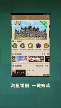 盒子商城迷你世界图2