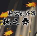 轩辕剑外传枫之舞安卓版