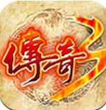 重燃传奇3官网版