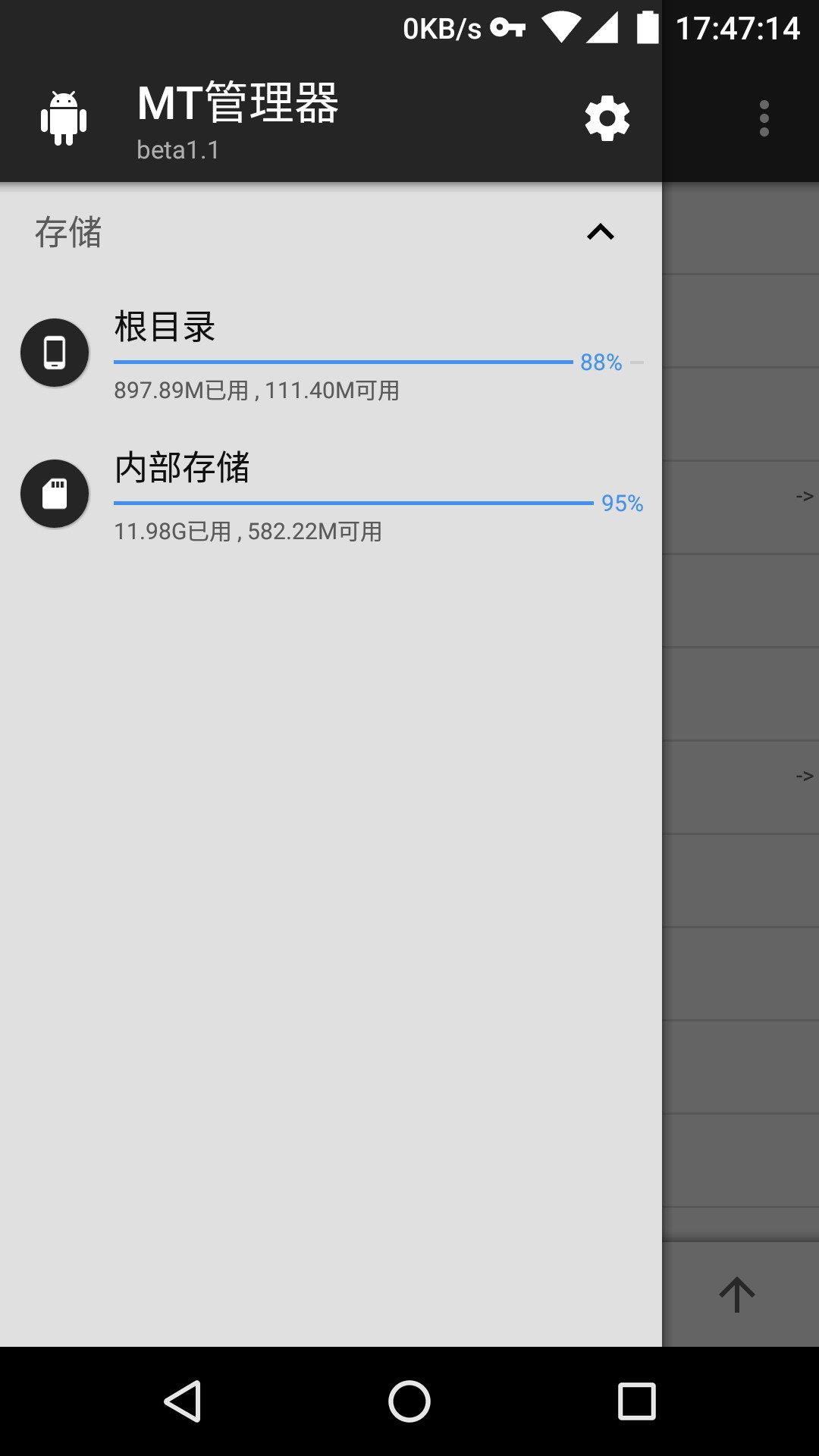 MT管理器中文版图3