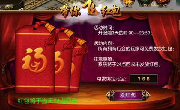 王者免充服传奇红包版图2
