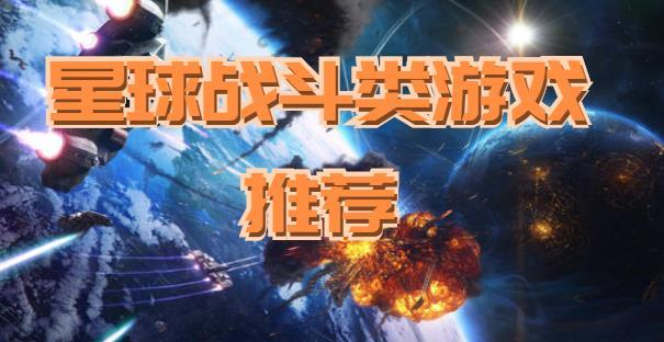 星球战斗类游戏推荐