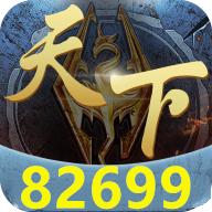 82699天下棋牌苹果版