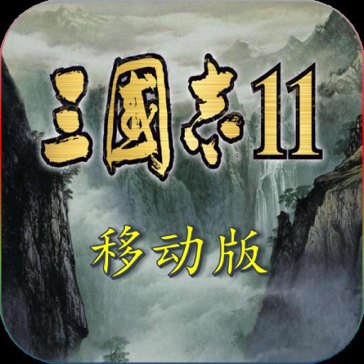 三国志11全汉化版破解版
